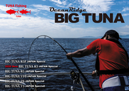 Ripple Fisher OceanRidge Big Tuna 83 Japan Special